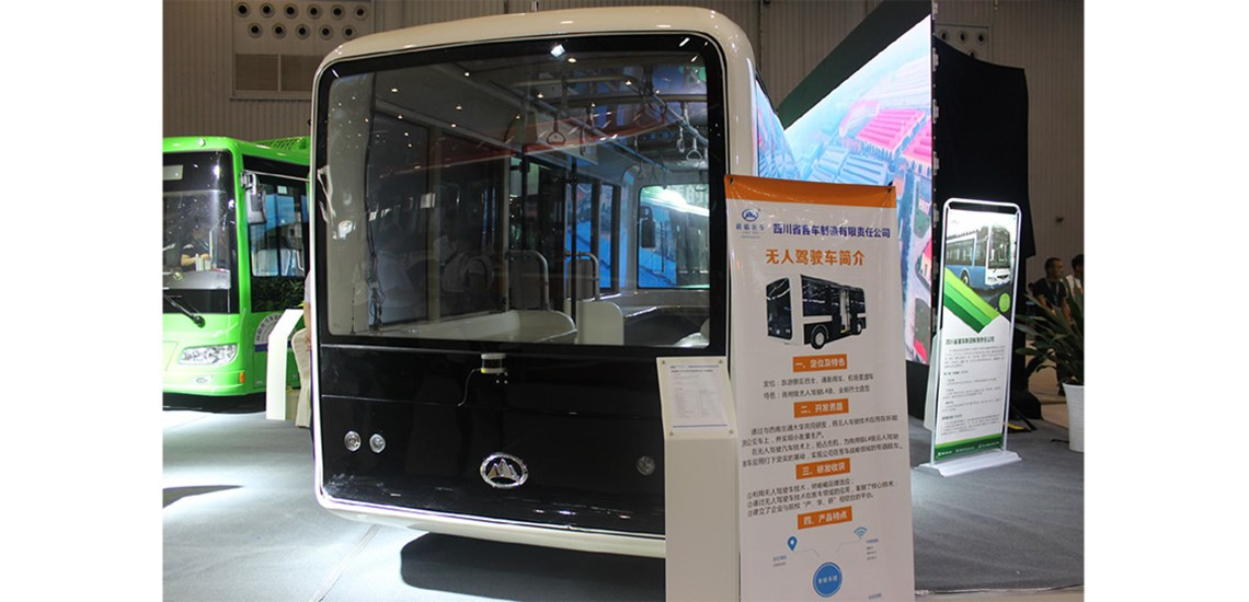 Sichuan Bus Manufacturing Co, Ltd